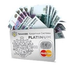 creditnaya_karta_tinkoff_platinum