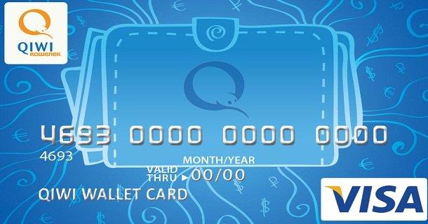 Виртуальная кредитная карта Qiwi