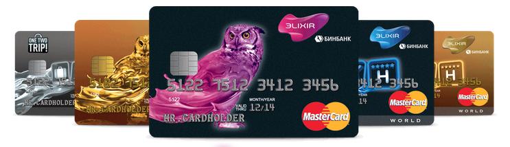 Кредитные карты Эликсир от Бинбанка: тарифы и отзывы