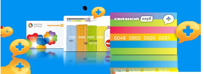 Как оформить кредитную карту Связной?