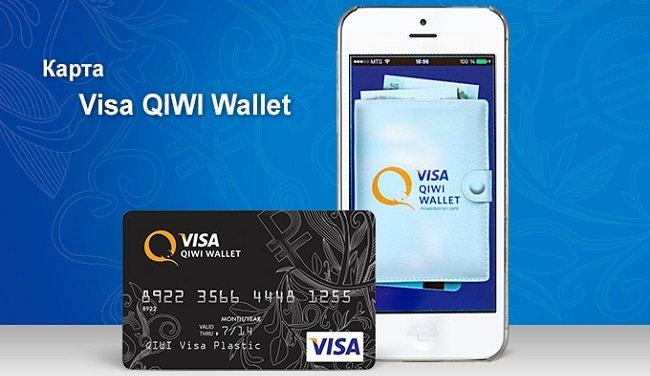 تطبيق QIWI card