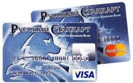 Как заказать кредитную карту Русский Стандарт?