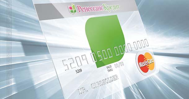 Кредитная карта в Ренессанс банке