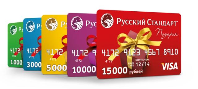 Условия по кредитным картам Русский Стандарт