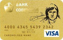 visa-gold