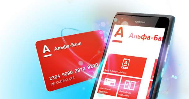альфа банк условия получения кредитных карт