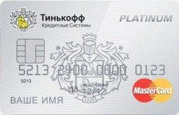 Как погасить кредитную карту Тинькофф?