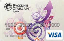 Студенческая кредитная карта от банка Русский Стандарт