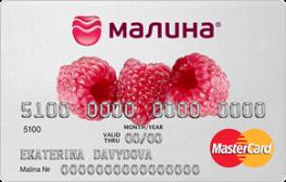 Кредитная карта Малина от банка Русский Стандарт