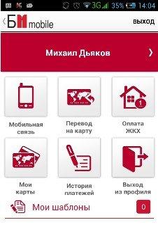 Мобильный банкинг БанкМосквы