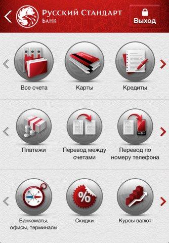 3104-2-mobil-nyj-bank-russkij-standart