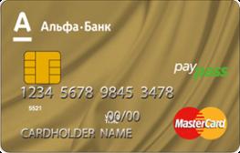 Кредитная карта Голд Альфа Банк