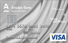 Кредитная карта Платинум Альфа Банк