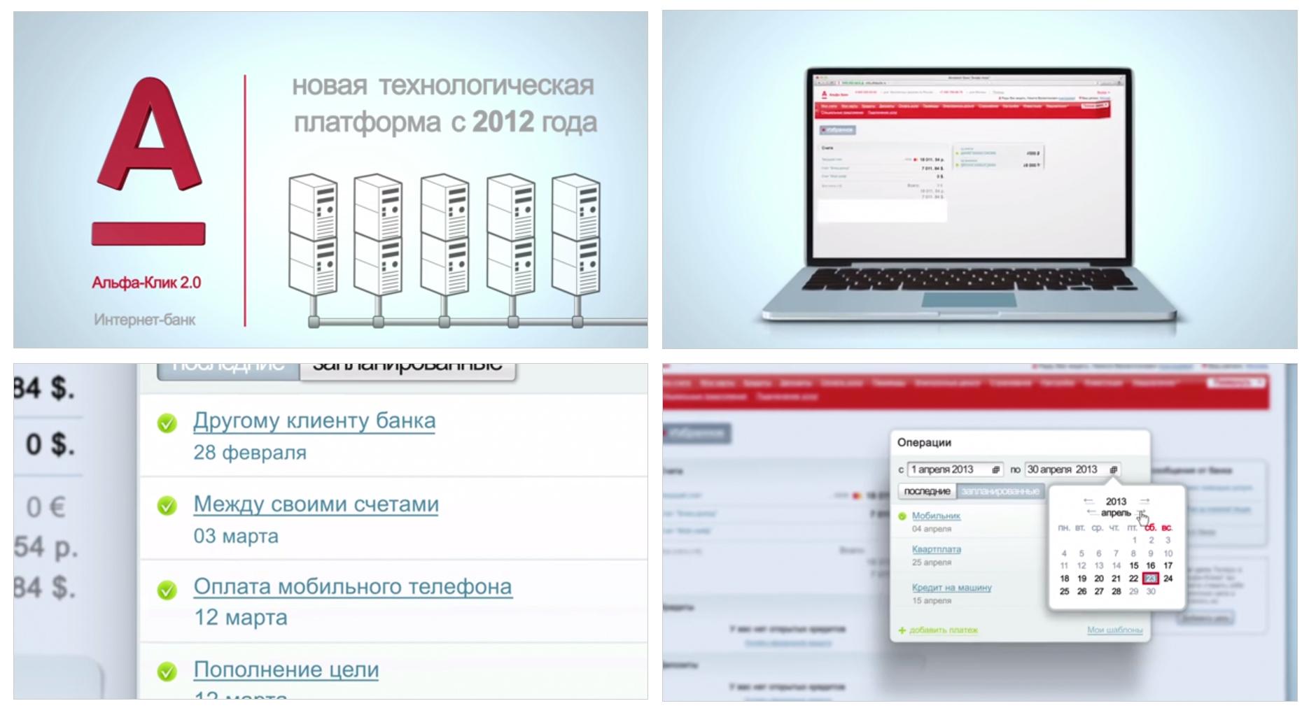 Интернет банкинг Альфа банка