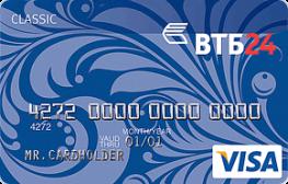 Классическая кредитная карта ВТБ 24
