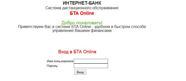 интернет банкинг бта