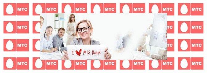 МТС деньги: интернет банкинг