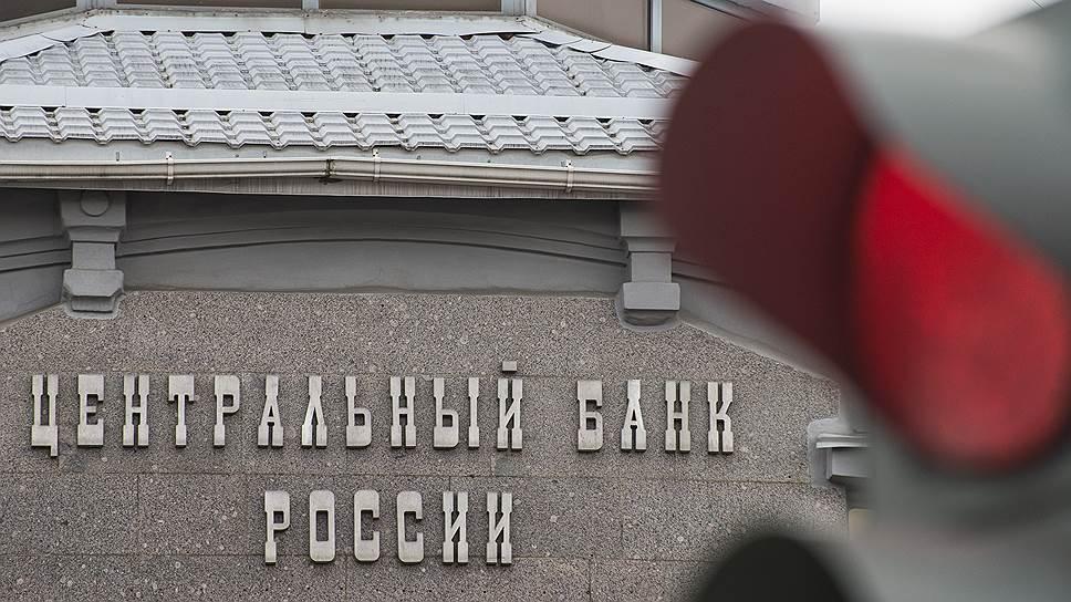 Центробанк РФ отозвал лицензию еще у 3 банков