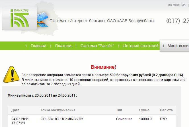 Интернет банкинг Беларусбанка: тарифы и способы подключения