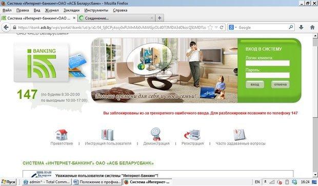 internet-banking_vadim