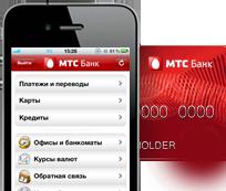 Мобильный интернет банкинг МТС