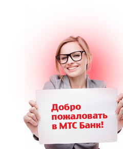 МТС Банк - интернет банкинг