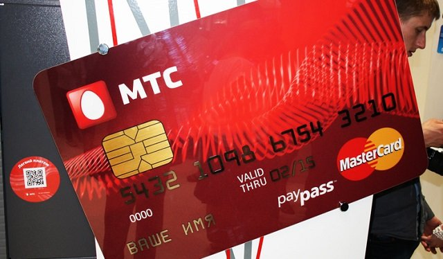 Кредитный лимит МТС