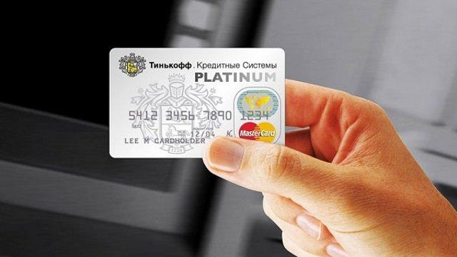 Тинькофф Платинум - кредитная карта