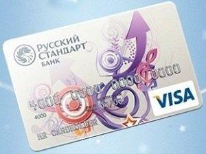 Кредитный лимит карт Русский Стандарт