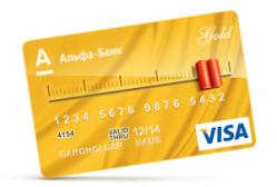Лимит кредитной карты Альфа-Банк