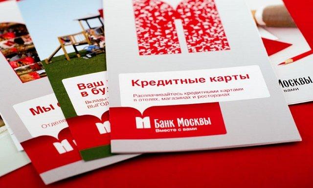 Калькулятор потребительского кредита Банка Москвы