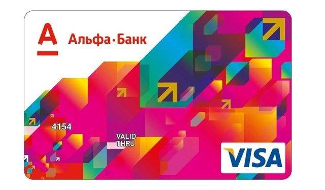 Моментальная кредитная карта в Альфа банке