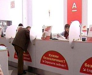 Рефинансирование потребительского кредита Альфа-банка