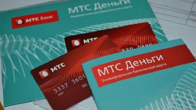 Кредитная карта МТС моментальной выдачи