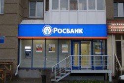 Заявка на потребительский кредит в Росбанке