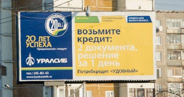 Потребительское кредитование от Уралсиб