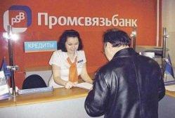 Потребительский кредит от банка Промсвязьбанк