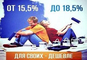 Процентная ставка по потребительскому кредиту Промсвязьбанка
