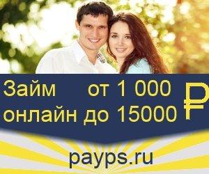 Микрофинансовая компания Pay P.S.