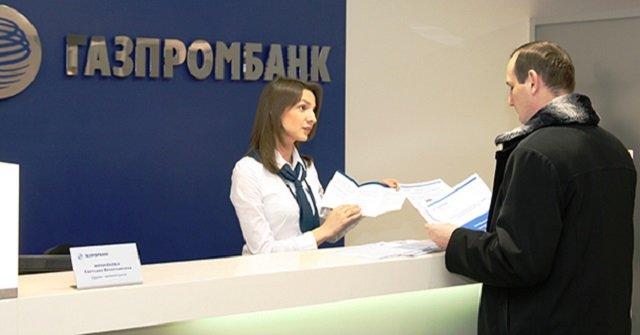Потребительский кредит в Газпромбанке на разные нужды