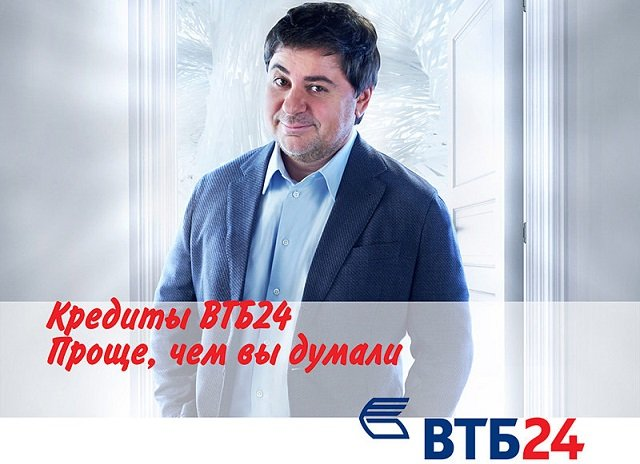 Рефинансирование кредитов в ВТБ 24