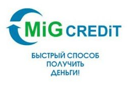Заявка на займ МигКредит