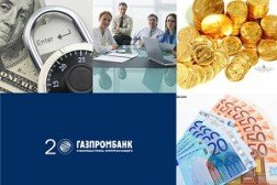 Рефинансирование потребительских кредитов от Газпромбанка
