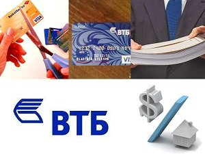 Рефинансирование потребительских кредитов от ВТБ 24