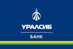 Рефинансирование потребительского кредита от «Уралсиб»