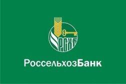 Рефинансирование ипотечного кредита от Россельхозбанка