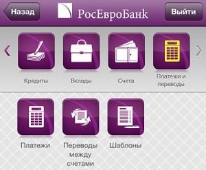 Мобильное приложение РосЕвроБанка
