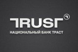 """Рефинансирование кредитов в НБ """"Траст"""""""