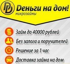 Микрокредитование через интернет