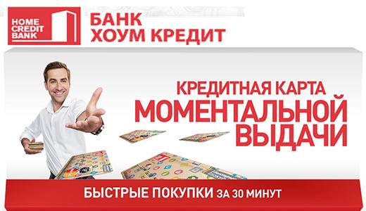 Моментальное получение кредитной карты в банке Хоум Кредит